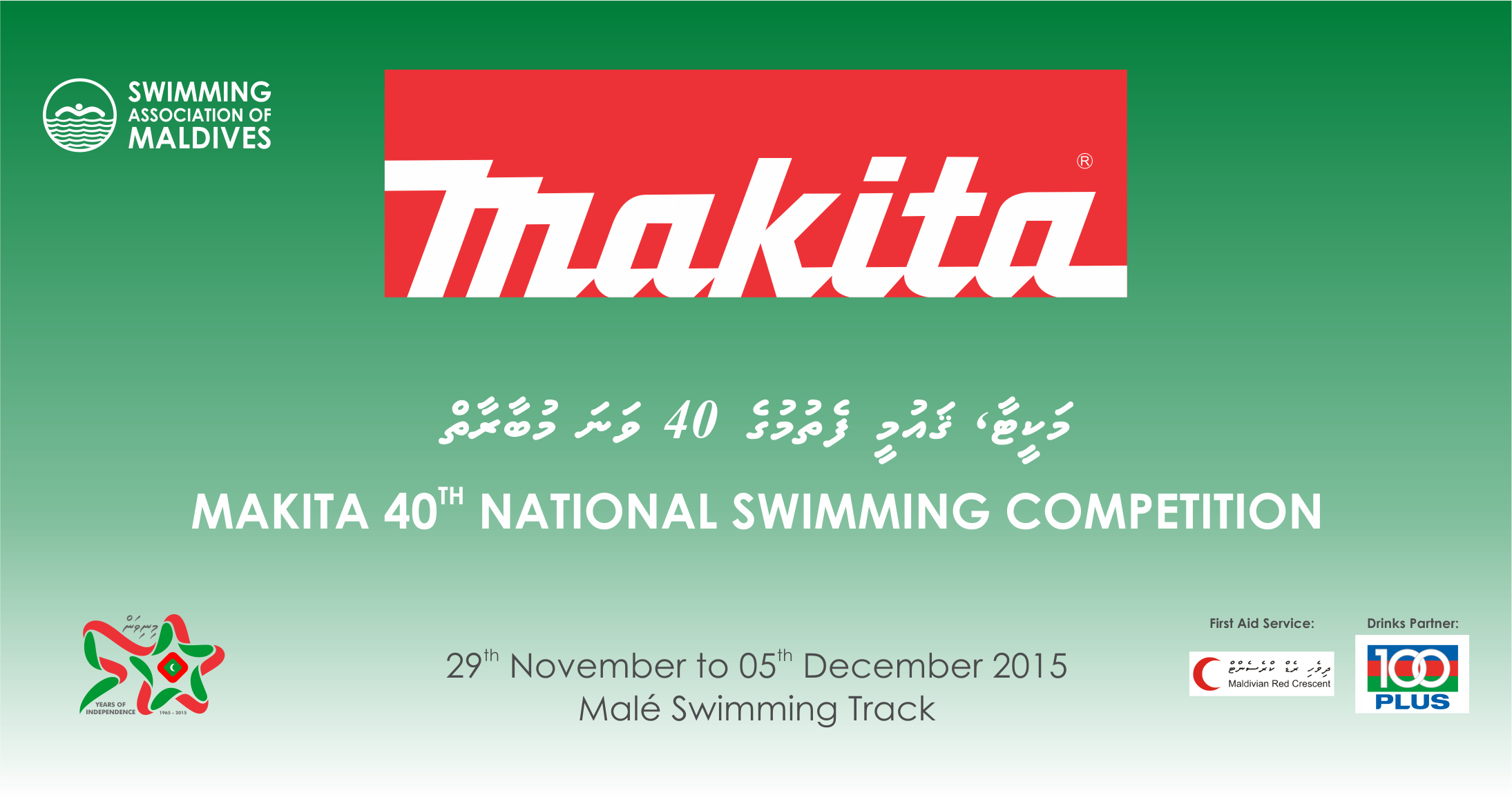 Makita 40th National Swimming Competition 2015